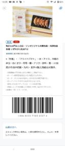 配布中のローソン公式アプリクーポン「税抜120円以上のローソンオリジナル冷凍食品・冷蔵食品各種20円引きクーポン(2021年5月31日まで)」
