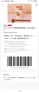 配布中のローソン公式アプリクーポン「ローソンオリジナル即席食品(常温)各種20円引きクーポン(2021年5月31日まで)」