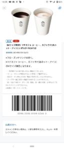 配布中のローソン公式アプリクーポン「【Mサイズ限定】マチカフェコーヒー、カフェラテ(各ホット/アイス)いずれか1杯割引きクーポン(2021年5月31日まで)」