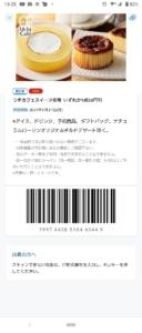 配布中のローソン公式アプリクーポン「ウチカフェスイーツ各種いずれか1点20円引きクーポン(2021年5月31日まで)」