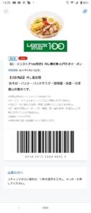 配布中のローソン公式アプリクーポン「【ローソンストア100限定】冷し麺各種割引きクーポン(2021年5月31日まで)」