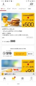 配布中のマクドナルド公式アプリクーポン「メガマフィンセット(ハッシュポテト+ドリンクM)割引きクーポン(2021年5月6日10:30まで)」