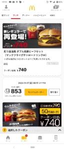 配布中のマクドナルド公式アプリクーポン「炙り醤油風ダブル肉厚ビーフセット(マックフライポテトM+ドリンクM)割引きクーポン(2021年5月7日04:59まで)」