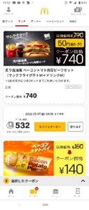 配布中のマクドナルド公式アプリクーポン「炙り醤油風ベーコントマト肉厚ビーフセット(マックフライポテトM+ドリンクM)割引きクーポン(2021年5月7日04:59まで)」