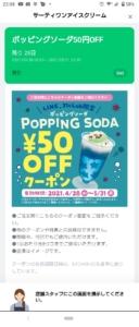 配布中のサーティワンアイスクリームLINEトーククーポン「ポッピングソーダ割引きクーポン(2021年5月31日まで)」