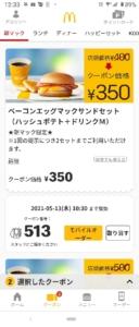 配布中のマクドナルド公式アプリクーポン「ベーコンエッグマックサンドセット(ハッシュポテト+ドリンクM)割引きクーポン(2021年5月13日10:30まで)」