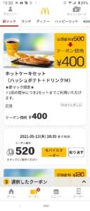 配布中のマクドナルド公式アプリクーポン「ホットケーキセット(ハッシュポテト+ドリンクM)割引きクーポン(2021年5月13日10:30まで)」