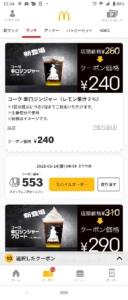 配布中のマクドナルド公式アプリクーポン「コーク辛口ジンジャー(レモン果汁2%)割引きクーポン(2021年5月14日04:59まで)」