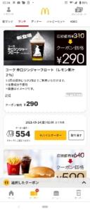配布中のマクドナルド公式アプリクーポン「コーク辛口ジンジャーフロート(レモン果汁2%)割引きクーポン(2021年5月14日01:00まで)」