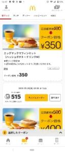 配布中のマクドナルド公式アプリクーポン「エッグマックマフィンセット(ハッシュポテト+ドリンクM)割引きクーポン(2021年5月20日10:30まで)」