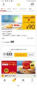 配布中のマクドナルド公式アプリクーポン「ハッシュポテト割引きクーポン(2021年5月20日10:30まで)」