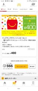 配布中のマクドナルド公式アプリクーポン「エッグマックマフィンハッピーセット割引きクーポン(2021年5月20日10:30まで)」
