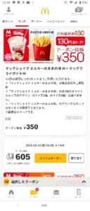 配布中のマクドナルド公式アプリクーポン「マックシェイク ミルキーはままの味M+マックフライポテトM割引きクーポン(2021年5月21日01:00まで)」