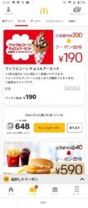 配布中のマクドナルド公式アプリクーポン「ワッフルコーン チョコ&アーモンド割引きクーポン(2021年5月21日01:00まで)」