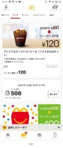 配布中のマクドナルド公式アプリクーポン「プレミアムローストコーヒーM(アイスまたはホット)割引きクーポン(2021年5月21日04:59まで)」