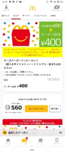 配布中のマクドナルド公式アプリクーポン「チーズバーガーハッピーセット(マックフライポテトS+ドリンクS+本またはおもちゃ)割引きクーポン(2021年5月21日04:59まで)」