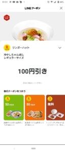 配布中のリンガーハットLINEクーポン「冷しちゃんぽんレギュラーサイズ割引きクーポン(2021年6月18日まで)」