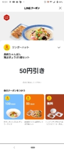 配布中のリンガーハットLINEクーポン「長崎ちゃんぽん 薄皮ぎょうざ5個セット割引きクーポン(2021年6月18日まで)」