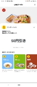 配布中のリンガーハットLINEクーポン「長崎皿うどん 薄皮ぎょうざ5個セット割引きクーポン(2021年6月18日まで)」