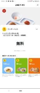 配布中のリンガーハットLINEクーポン「トッピングいずれか1品(ピリカラ1辛・肉みそ・半熟卵)無料クーポン(2021年6月18日まで)」