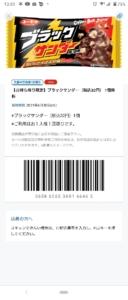 配布中のローソン公式アプリクーポン「【先着90万名】ブラックサンダー(税込32円)1個無料クーポン(2021年6月30日まで)」