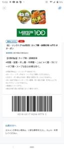 配布中のローソン公式アプリクーポン「【ローソンストア100限定】カップ麺・袋麺各種割引きクーポン(2021年6月30日まで)」