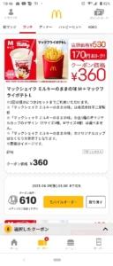 配布中のマクドナルド公式アプリクーポン「マックシェイク ミルキーはままの味M+マックフライポテトM割引きクーポン(2021年6月9日01:00まで)」