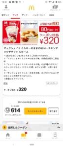 配布中のマクドナルド公式アプリクーポン「マックシェイク ミルキーはままの味M+チキンマックナゲット 5ピース割引きクーポン(2021年6月9日01:00まで)」