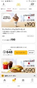 配布中のマクドナルド公式アプリクーポン「ワッフルコーン チョコ&アーモンド割引きクーポン(2021年6月11日01:00まで)」