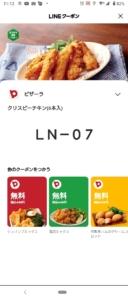 配布中のピザーラLINEクーポン「クリスピーチキン(6本入り)無料クーポン(2021年7月31日まで)」