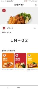 配布中のピザーラLINEクーポン「竜田ミックス無料クーポン(2021年11月3日まで)」
