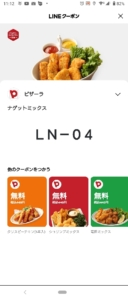 配布中のピザーラLINEクーポン「ナゲットミックス無料クーポン(2021年11月3日まで)」
