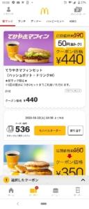 配布中のマクドナルド公式アプリクーポン「てりやきマフィンセット(ハッシュポテト+ドリンクM)割引きクーポン(2021年6月22日10:30まで)」