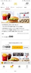 配布中のマクドナルド公式アプリクーポン「てりやきマックバーガーセット(マックフライポテトM+ドリンクM)割引きクーポン(2021年6月26日04:59まで)」