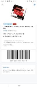 配布中のローソン公式アプリクーポン「【先着90万名】チロルチョコミルク1個無料クーポン(2021年7月31日まで)」
