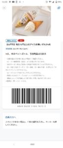 配布中のローソン公式アプリクーポン「税込75円以上のアイス各種いずれか1点割引きクーポン(2021年7月31日まで)」