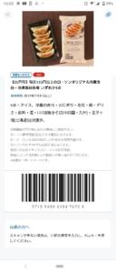 配布中のローソン公式アプリクーポン「税抜120円以上のローソンオリジナル冷凍食品・冷蔵食品各種いずれか1点割引きクーポン(2021年7月31日まで)」