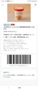 配布中のローソン公式アプリクーポン「ローソンオリジナル即席食品(常温)各種いずれか1点割引きクーポン(2021年7月31日まで)」