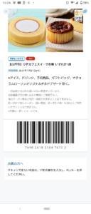 配布中のローソン公式アプリクーポン「ウチカフェスイーツ各種いずれか1点20円引きクーポン(2021年7月31日まで)」