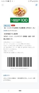 配布中のローソン公式アプリクーポン「【ローソンストア100限定】冷し麺各種割引きクーポン(2021年7月31日まで)」