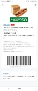 配布中のローソン公式アプリクーポン「【ローソンストア100限定】パン各種割引きクーポン(2021年7月31日まで)」