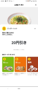 配布中のリンガーハットLINEクーポン「梅肉と鶏むね肉の冷やしまぜめん割引きクーポン(2021年7月19日まで)」