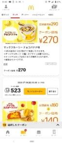 配布中のマクドナルド公式アプリクーポン「マックフルーリー チョコバナナ味割引きクーポン(2021年7月9日01:00まで)」