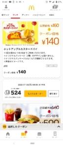 配布中のマクドナルド公式アプリクーポン「ホットアップルカスタードパイ割引きクーポン(2021年7月5日04:59まで)」
