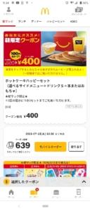 配布中のマクドナルド公式アプリクーポン「ホットケーキハッピーセット割引きクーポン(2021年7月15日10:30まで)」