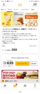 配布中のマクドナルド公式アプリクーポン「マックシェイク ミルキーはままの味M+チキンマックナゲット 5ピース割引きクーポン(2021年7月16日01:00まで)」