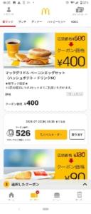 配布中のマクドナルド公式アプリクーポン「マックグリドルベーコンエッグセット(ハッシュポテト+ドリンクM)割引きクーポン(2021年7月22日10:30まで)」