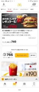 配布中のマクドナルド公式アプリクーポン「炙り醤油風ダブル肉厚ビーフセット(マックフライポテトM+ドリンクM)割引きクーポン(2021年7月23日04:59まで)」