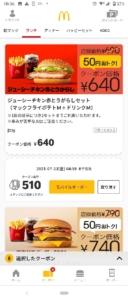 配布中のマクドナルド公式アプリクーポン「ジューシーチキン赤とうがらしセット(マックフライポテトM+ドリンクM)割引きクーポン(2021年7月23日04:59まで)」