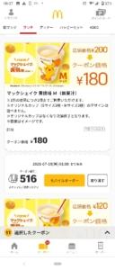 配布中のマクドナルド公式アプリクーポン「マックシェイク 黄桃味M割引きクーポン(2021年7月19日01:00まで)」